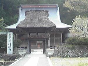 Gyoutokuji